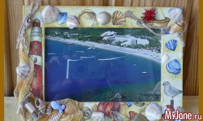 Рамка для фото об отдыхе на море