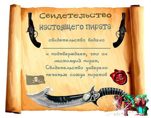 Поздравление женщине от пирата