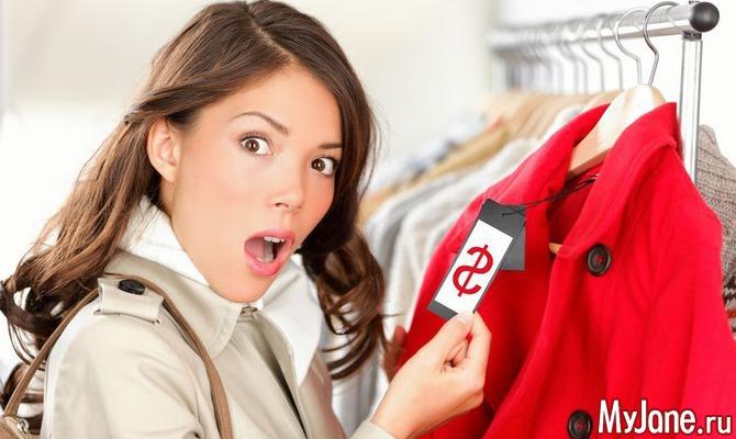 Как сэкономить на одежде?