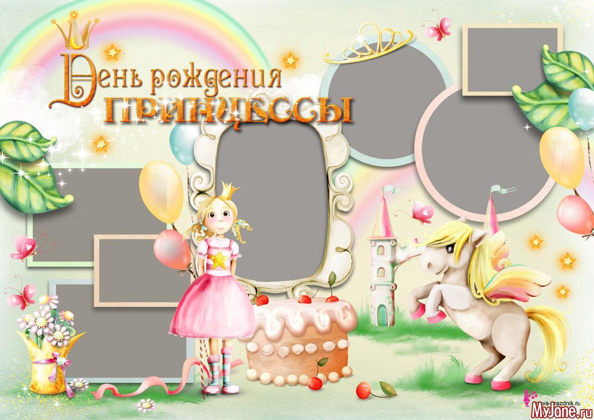 Плакат на день рождения для девочки