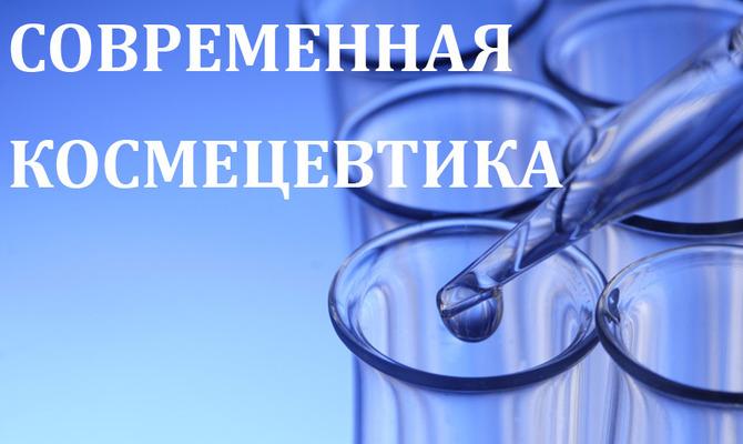 Космецевтические средства – новое слово в науке о красоте