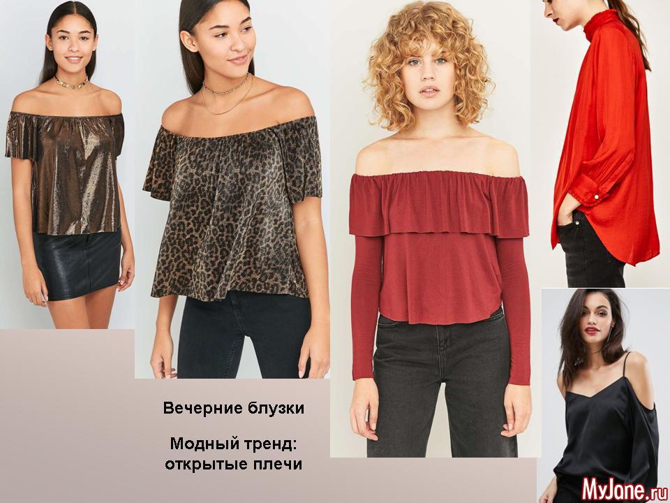 Модные Блузки Для Женщин С Доставкой