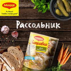 """Конкурс """"Рецепты для Рассольника"""" на Поваренок.ру"""