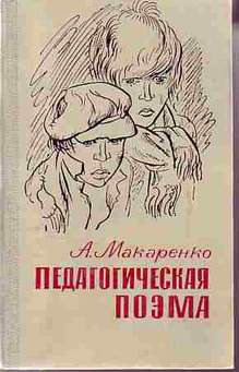 Макаренко Антон  Педагогическая поэма скачать бесплатно