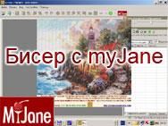 Программа «Бисер с myJane»