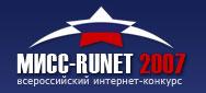 Мисс Рунета