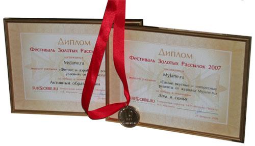 Награды Subscribe.ru