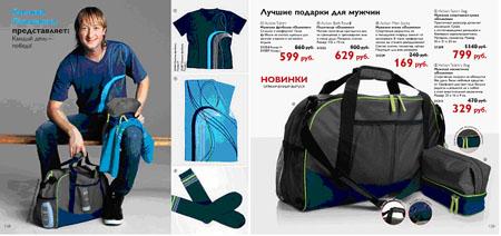 """Каталог Орифлэйм Мужская спортивная сумка  """"Олипик """" за 799 руб, Орифлейм..."""