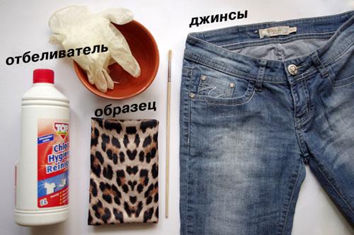 Чем вытравливают на джинсах рисунки