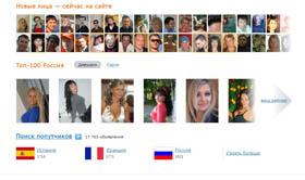 сайт знакомств сообщения спам