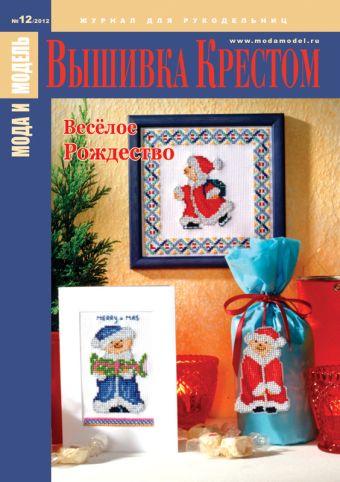 Схемы вышивок крестом в журналах