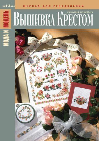 Вышивка крестом: наборы журналы, книги, вышитые картины это сотни интересных сюжетов, полезных советов...