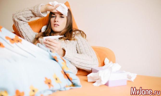 Как избежать встречи с гриппом