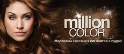 Million Color: миллионы пигментов в сияющей пудре для невероятно интенсивного цвета волос