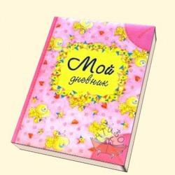 Мой первый дневник