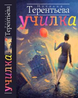 Новый автор женских романов - Наталия Терентьева