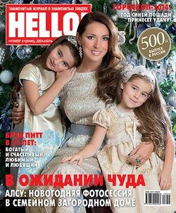 Две дочери Алсу: впервые на обложке популярного журнала