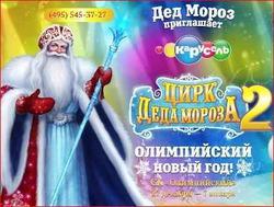 "Конкурс ""Цирк Деда Мороза"" в Стране Мам"
