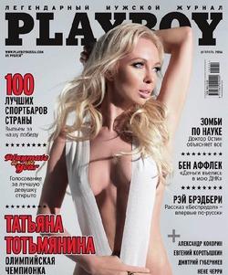 Татьяна Тотьмянина снялась для PlayBoy