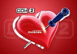 «Дом-2» назвали самым популярным реалити в России