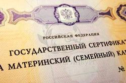 В России перестанут выплачивать материнский капитал
