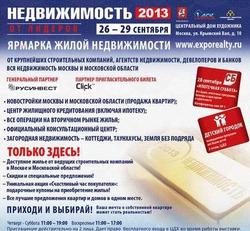 Новые участники и проекты осенней выставки «Недвижимость-2013»