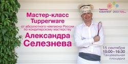 Кулинарный мастер-класс от Александра Селезнева и Tupperware