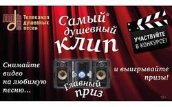 На телеканале «Ля-минор» продолжается конкурс «Самый душевный клип»!