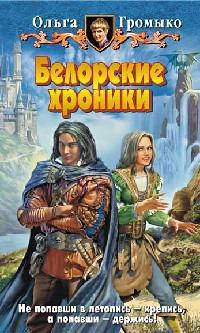 Юмористическое фэнтези от Ольги Громыко