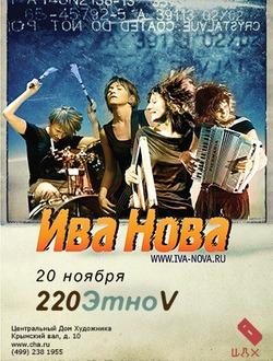 ИВА НОВА - 20 ноября в ЦДХ