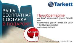Совместная акция с Tarkett: Ваша бесплатная доставка в подарок!