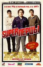 SuperПерцы (Superbad)