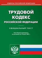Полезные сведения о некоторых правах и обязанностях по Трудовому кодексу РФ
