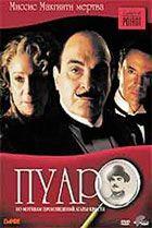 Пуаро. Миссис Макгинти мертва (Agatha Christie: Poirot: Mrs McGinty's Dead)