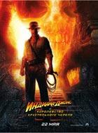 Индиана Джонс и Королевство хрустального черепа (Indiana Jones and the Kingdom of the Crystal Skull)