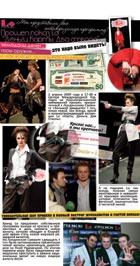 Показ LO на Неделе Российской моды