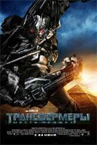 Трансформеры: Месть падших (Transformers 2: Revenge of the Fallen)