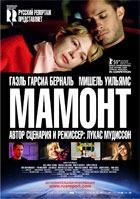 Мамонт / Mammoth