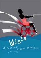 """Третий фестиваль польских фильмов """"Висла"""""""