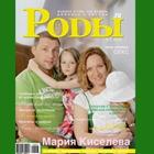 Журнал «Роды.ru» № 7 - 2010