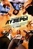 Лузеры / The Losers