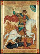 Георгий, побеждающий змия