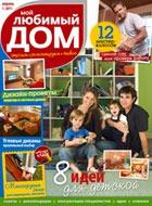 «Мой любимый дом» - все о том, как сделать его уютным!