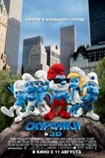 Смурфики 3D / The Smurfs 3D