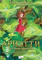 Ариэтти из страны лилипутов / Kari-gurashi no Arietti