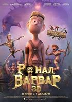 Ронал-варвар в 3D / Ronal – The Barbarian 3D