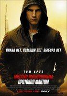 Миссия невыполнима: Протокол Фантом / Mission: Impossible – Ghost Protocol