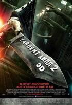 Сайлент Хилл-2 / Silent Hill: Revelation 3D