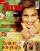 журнал интим 2005г