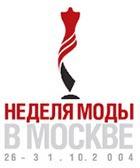 Неделя Моды в Москве: укрепление модной вертикали